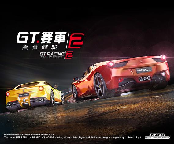 GT賽車2:真實體驗