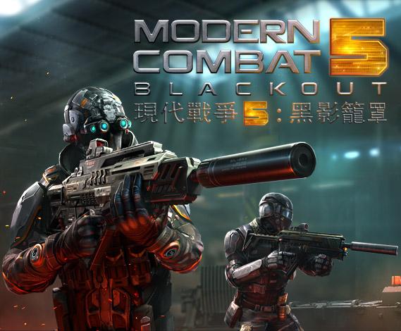 現代戰爭5:黑影籠罩
