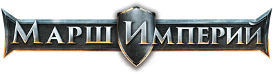 March of Empires UPD 13 Logo