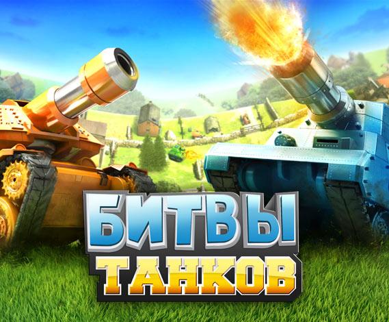 Битвы танков - взрывное веселье!