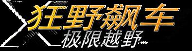 Asphalt Xtreme UPD 3 Logo