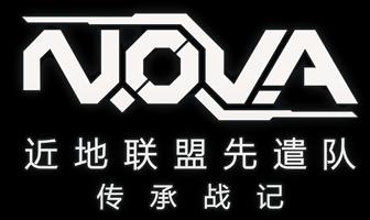 N.O.V.A. Legacy Teasing Logo Simplified Chinese
