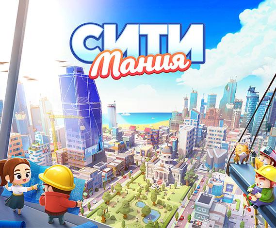 Ситимания: Строим Город