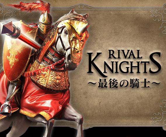 Rival Knights~最後の騎士~