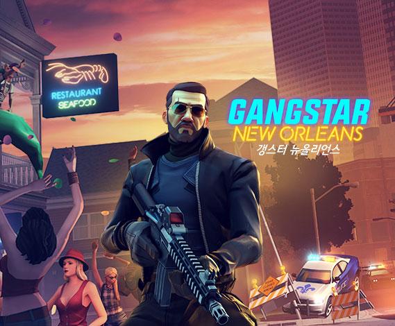 갱스터 뉴올리언스: 온라인 오픈 월드 게임
