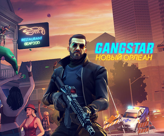 Gangstar: Новый Орлеан — Открытый Мир Онлайн