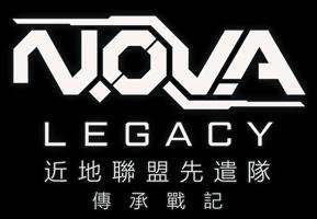 N.O.V.A. Legacy Teasing Logo Traditional Chinese
