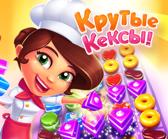 Разрезать сладкие кексы 1.8 Загрузить APK для …