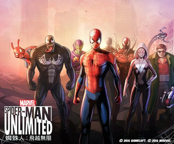 蜘蛛人:飛越無限