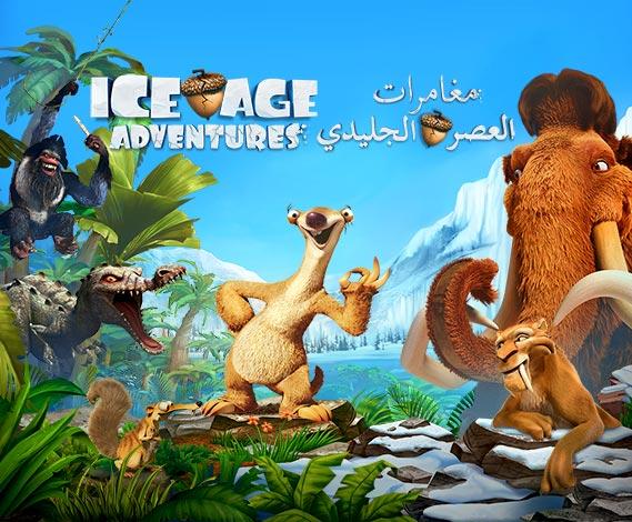مغامرات Ice Age HD