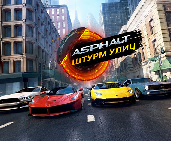 Asphalt: Штурм улиц