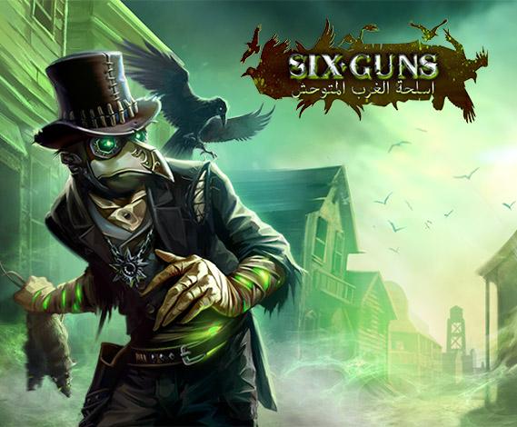 Six-Guns: معركة العصابات