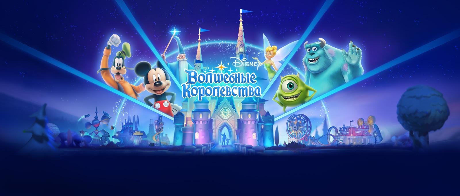 Волшебные королевства Disney