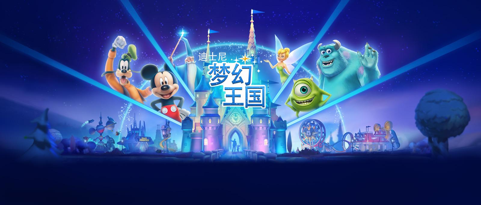 迪士尼梦幻王国